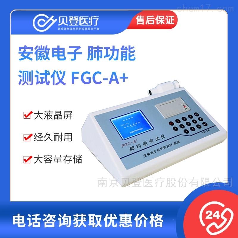 安徽电子肺功能测试仪 FGCA+