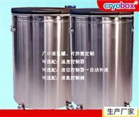 敞口液氮罐