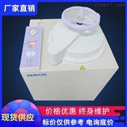 全自动高压蒸汽灭菌器灭菌锅价格