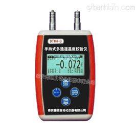 DTWH手持式多通道温度校验仪供应商