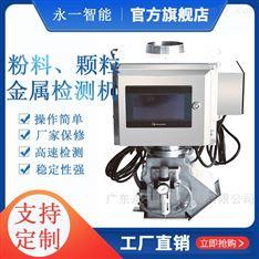 直落式金屬檢測機
