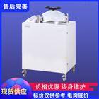 新華100升高壓蒸汽滅菌器多少錢