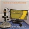 同轴光视频显微镜RW0850