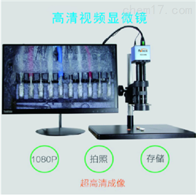 高清视频显微镜