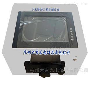 DSF-IV小麦粉麸星测定仪