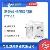 DYX-1A斯曼峰SMAF低壓吸引器
