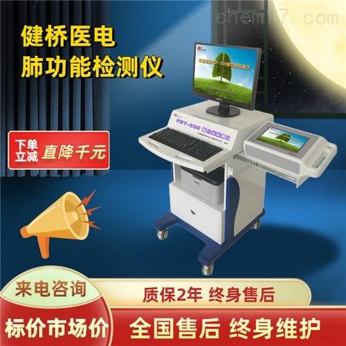 健橋 肺功能檢測儀現貨價格可議
