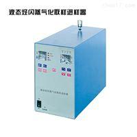 BTQJ-502液态烃闪蒸气化取样进样器