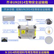齐冰a类un2814 核酸检测标本运输箱