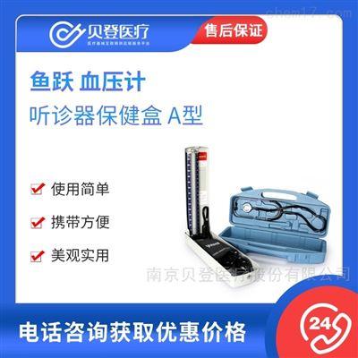 鱼跃yuwell 血压计-听诊器保健盒 A型