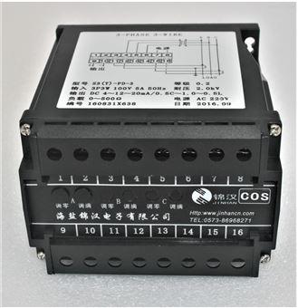 S3(T)-PD,S3-PD功率因素变送器