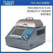梯度扩增PCR检测分析仪器