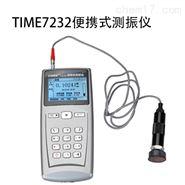 时代TIME7232便携式测振仪