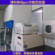 博科移动方舱PCR核酸检测实验室 价格实惠