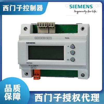 北京西门子RWD62通用控制器