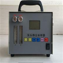 MHY-30335双路粉尘采样器