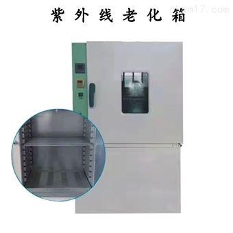WYW-7紫外线老化试验箱