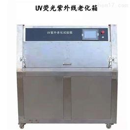 WYW-7A荧光紫外线老化箱*
