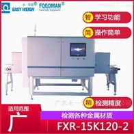 X光机异物检测机 多光源检测
