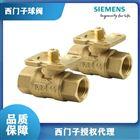 北京VAI61.32-16西门子螺纹球阀