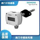 北京西门子温湿度传感器QFM3171