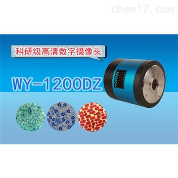 WY-1200DZ高清CCD数字摄像头
