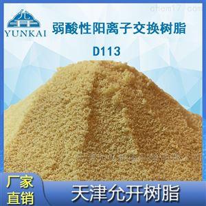 D113陽離子樹脂