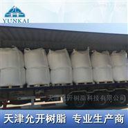 YKDH-9极性树脂