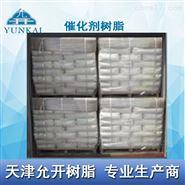 YKDH-9生物碱分离树脂