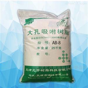 AB-8树脂