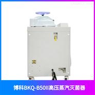 博科立式高压蒸汽灭菌器厂家价格