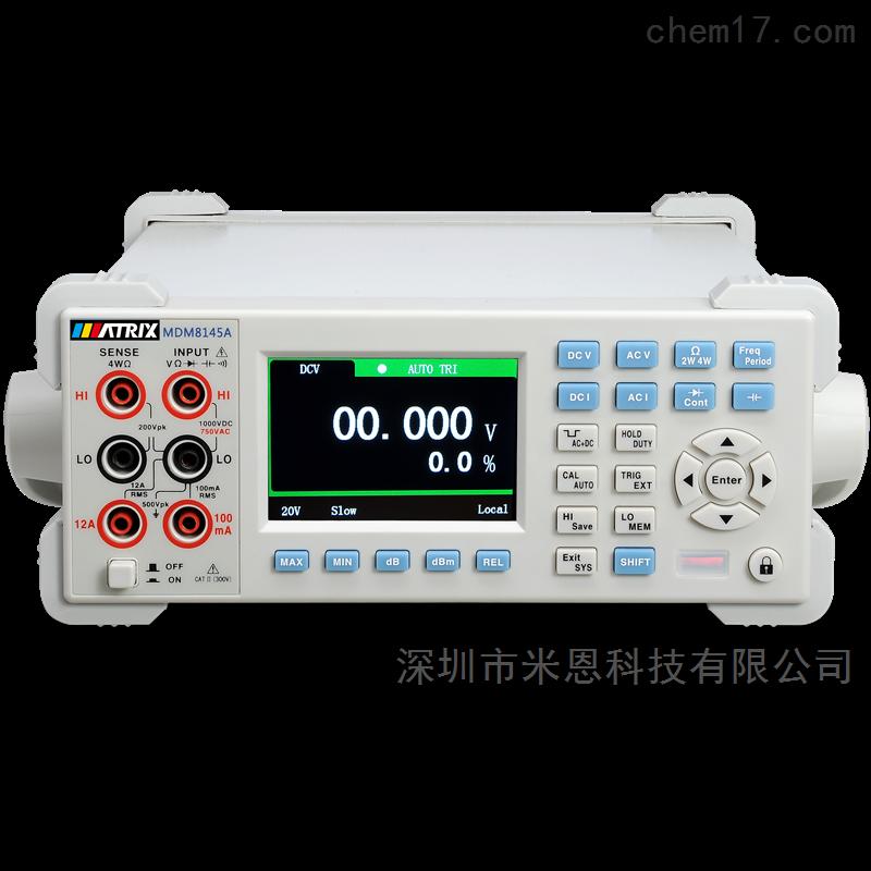 麦创Matrix MDM8145A/8146A台式数字万用表