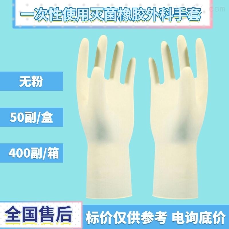 一次性使用灭菌橡胶外科手套价格洪达品牌