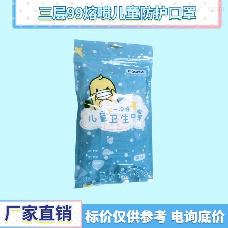 儿童防护口罩价格10只袋装
