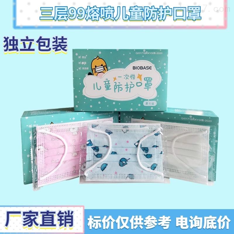 兒童防護民用口罩獨立包裝博科生產廠家