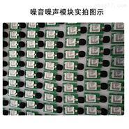 工厂噪声传感器模块噪音仪