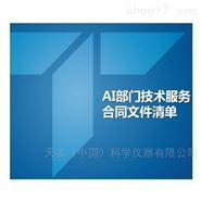AI部门技术服务合同文件清单
