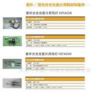 紫外/荧光分光光度计用耗材和备件