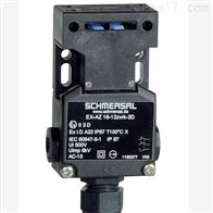 EX-AZ 16-03ZVK-3DSCHMERSAL带分离式操动件的安全开关