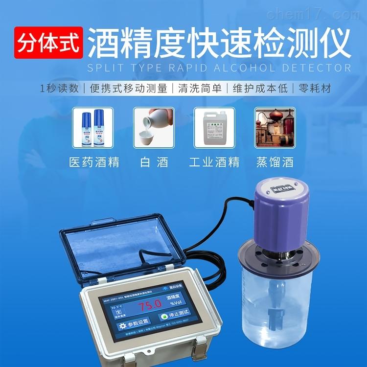 白酒度数检测仪 酒精度测试仪 在线浓度计
