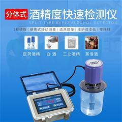 MAY-2001-V0L洋酒酒精度在线检测仪 水果酒浓度测试仪