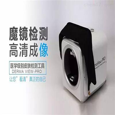 DermavisionPRO探秘者皮肤检测仪