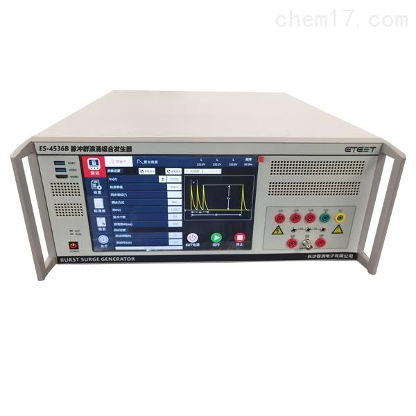 容测电子 emc测试设备 脉冲群浪涌发生器