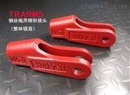 钢丝绳用楔形接头GB/T5973-2006 铁人机械