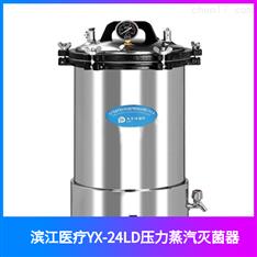滨江医疗立式压力蒸汽灭菌器 厂家供应
