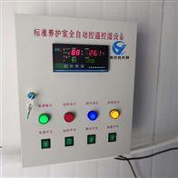 混凝土养护室控制仪