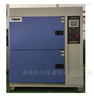 (JW-5001A)南京三箱式冷热冲击试验箱说明书