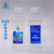 D80环保溶剂油为切削液原料