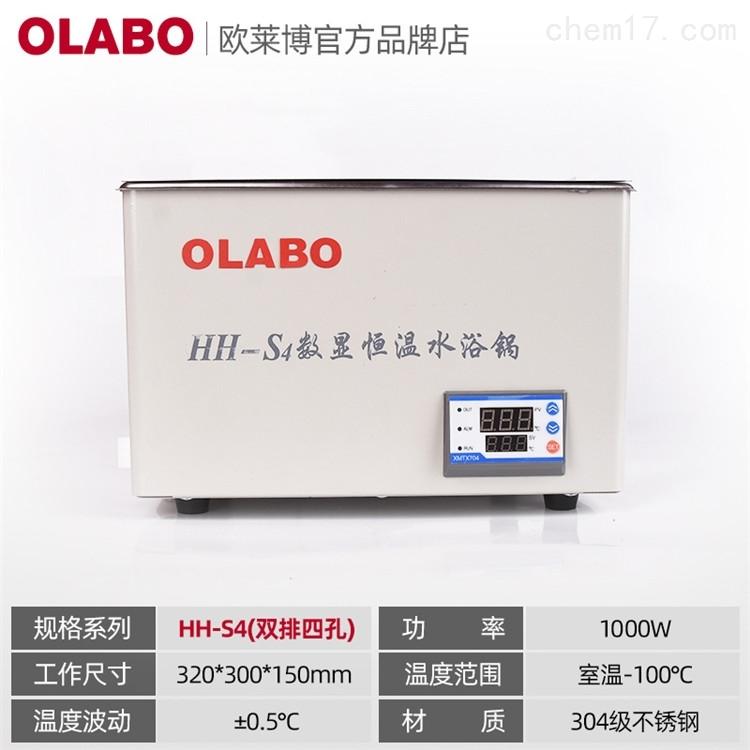 水浴振蕩器電熱恒溫數顯水浴鍋歐萊博