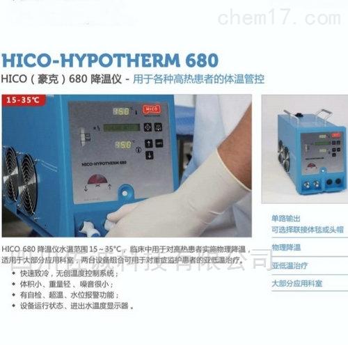 HYPOTHERM 680型医用物理降温仪降温毯